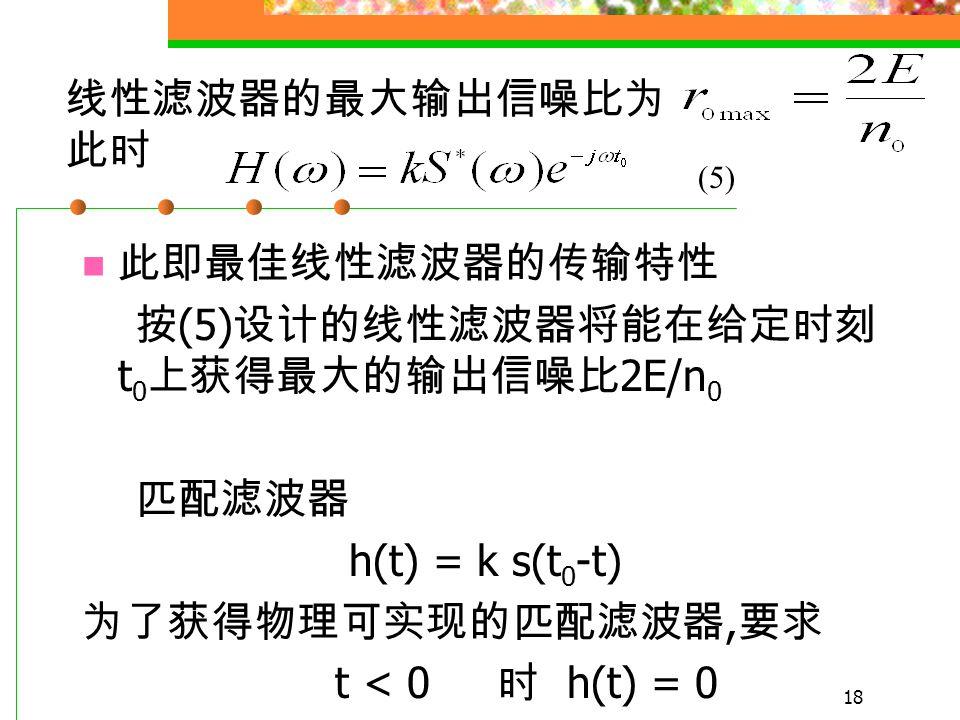 17 当 (4) 等号成立, k 为 常数 将 (4) 用于 (3) 分子中, 并令 可得 其中 是 s(t) 的能量