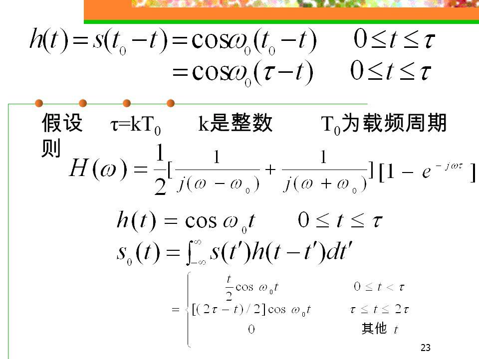 22 令 t 0 =τ (最大信噪比时刻为 τ ),则
