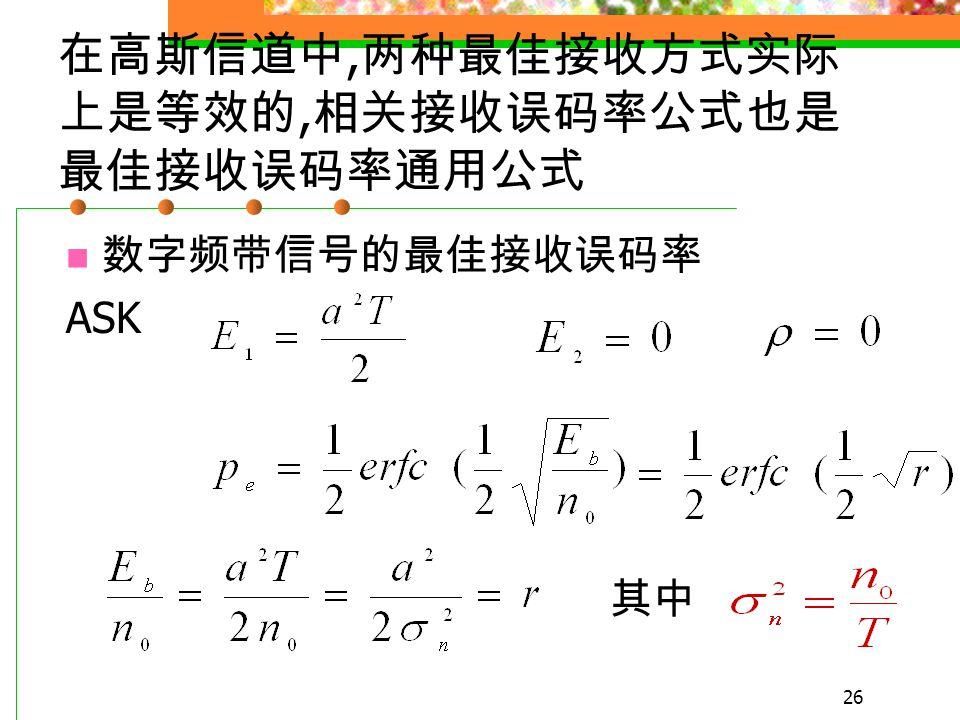 25 8.3 最佳接收机的抗干扰性能 相关接收误码率 ρ — s 1 (t) 与 s 2 (t) 相关系数 E b 信号每比特平均能量 E 1 = E 2 = E b E 1, E 2 是 s 1 (t), s 2 (t) 在 0≤t≤T 内能量