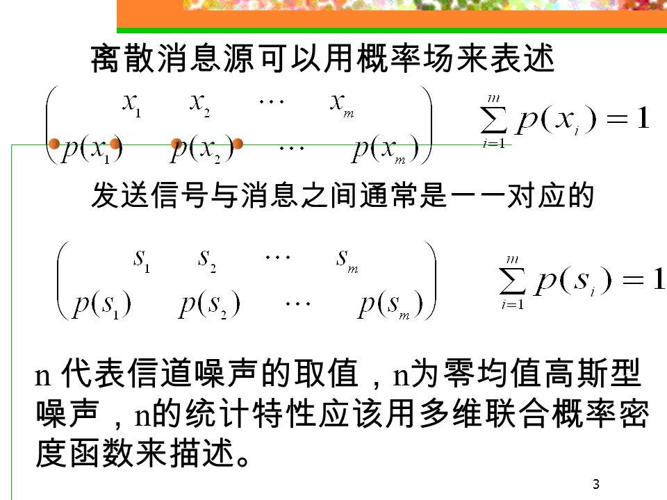 2 8.1 数字信号接收的统计表述 在噪声背景下数字信号接收过程是一个 统计判决问题。数字通信系统的统计模 型: xs+y 判决 规则 r n 消息空间信号空间 噪声空间 观察空间判决空间