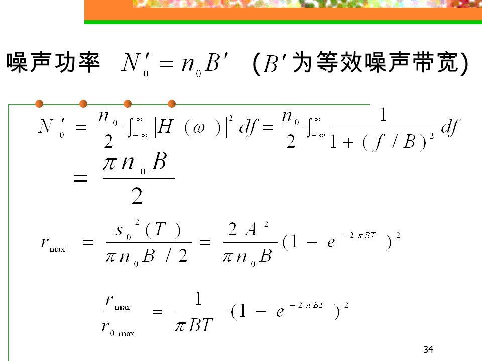 33 2. 方波通过 RC 低通网 在 t=T 时峰值 s 0 (T) 由 RC 决定的 3dB 带宽为 R CS(t) S 0 (t)