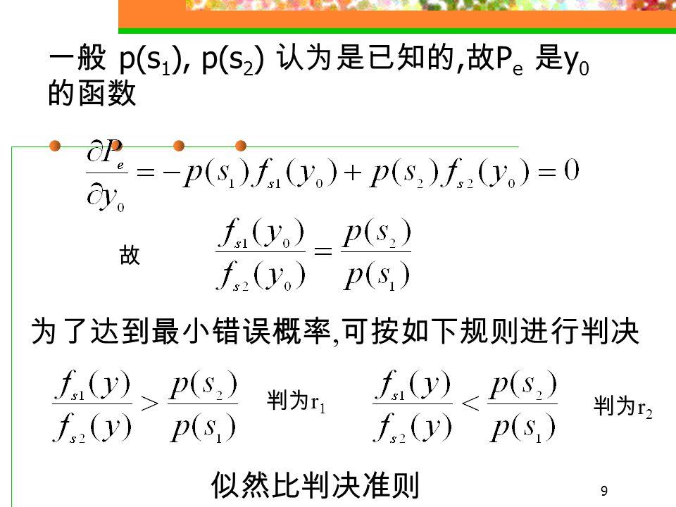 8 每一次判决总的平均错误概率为 P e = p(s 1 ) Q 1 + p(s 2 ) Q 2