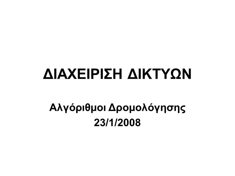 ΔΙΑΧΕΙΡΙΣΗ ΔΙΚΤΥΩΝ Αλγόριθμοι Δρομολόγησης 23/1/2008