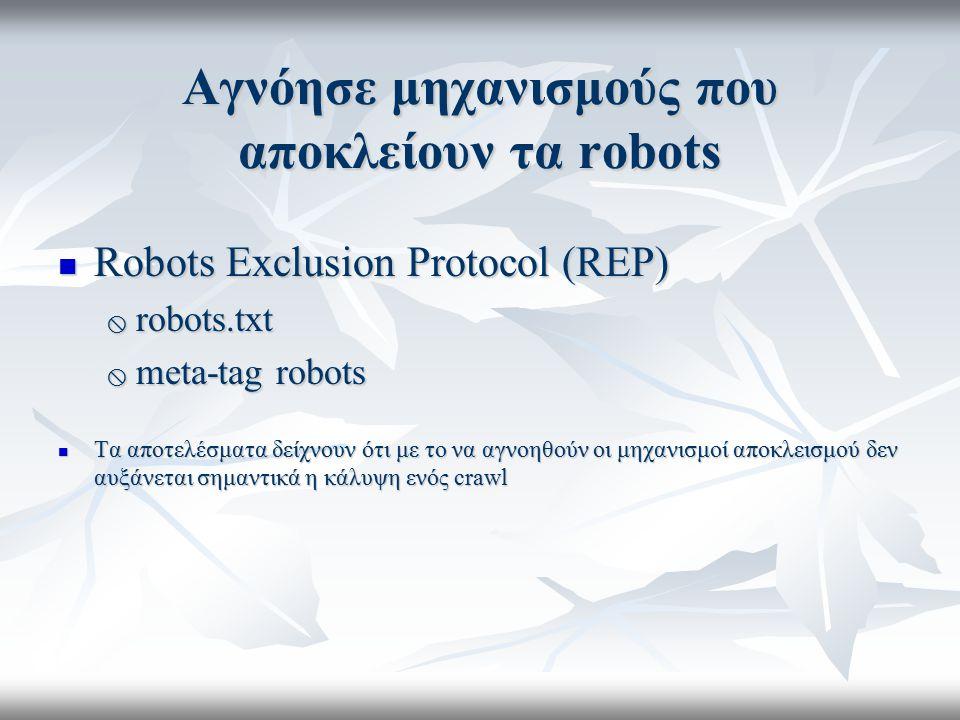 Αγνόησε μηχανισμούς που αποκλείουν τα robots Robots Exclusion Protocol (REP) Robots Exclusion Protocol (REP)  robots.txt  meta-tag robots Τα αποτελέ