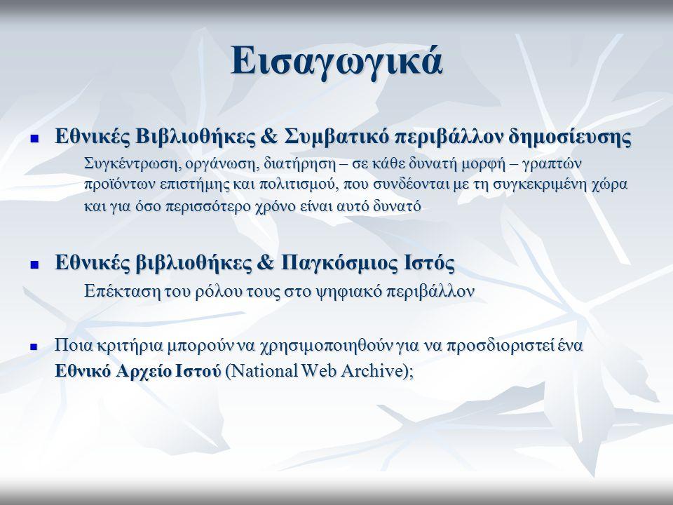 Εισαγωγικά Εθνικές Βιβλιοθήκες & Συμβατικό περιβάλλον δημοσίευσης Εθνικές Βιβλιοθήκες & Συμβατικό περιβάλλον δημοσίευσης Συγκέντρωση, οργάνωση, διατήρ