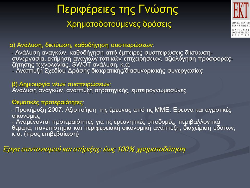 Περιφέρειες της Γνώσης Χρηματοδοτούμενες δράσεις α) Ανάλυση, δικτύωση, καθοδήγηση συσπειρώσεων: α) Ανάλυση, δικτύωση, καθοδήγηση συσπειρώσεων: - Ανάλυ