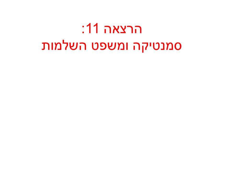 הגדרה:התורה Γנקראת שלמה אם עבור כל פסוק A, מתקיים או Γ├ A או Γ├ ~A.