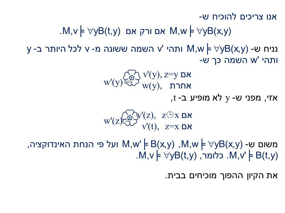 אנו צריכים להוכיח ש- M,w╞  yB(x,y) אם ורק אם M,v╞  yB(t,y).