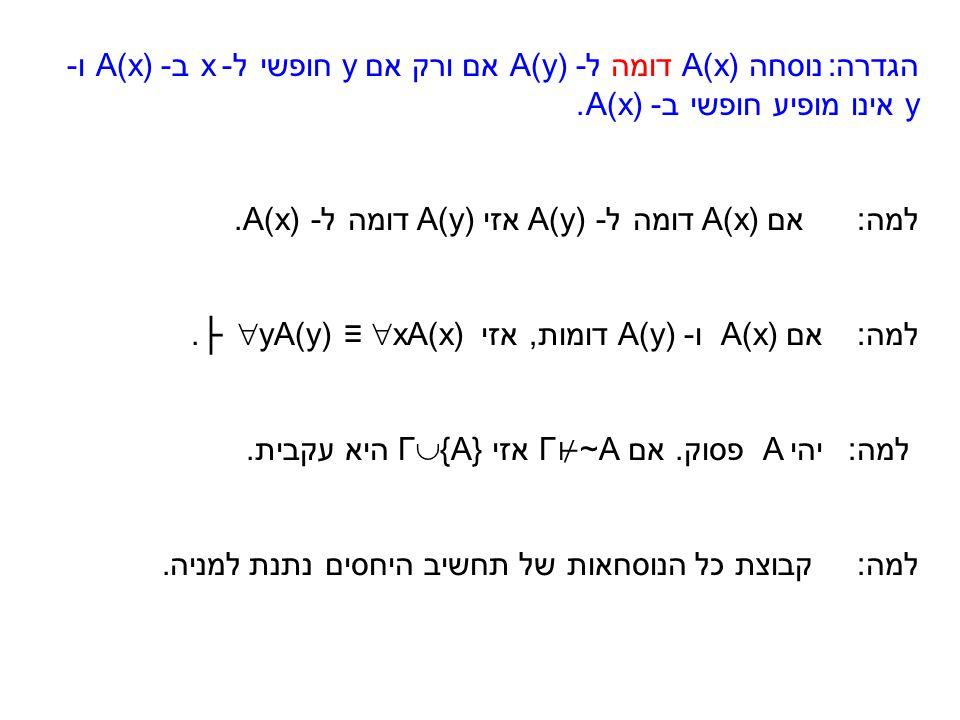 הגדרה:נוסחה A(x) דומה ל- A(y) אם ורק אם y חופשי ל- x ב- A(x) ו- y אינו מופיע חופשי ב- A(x).