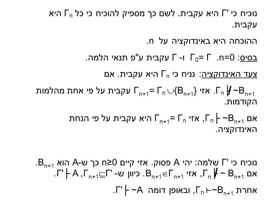 נוכיח כי Γ היא עקבית. לשם כך מספיק להוכיח כי כל Γ n היא עקבית.