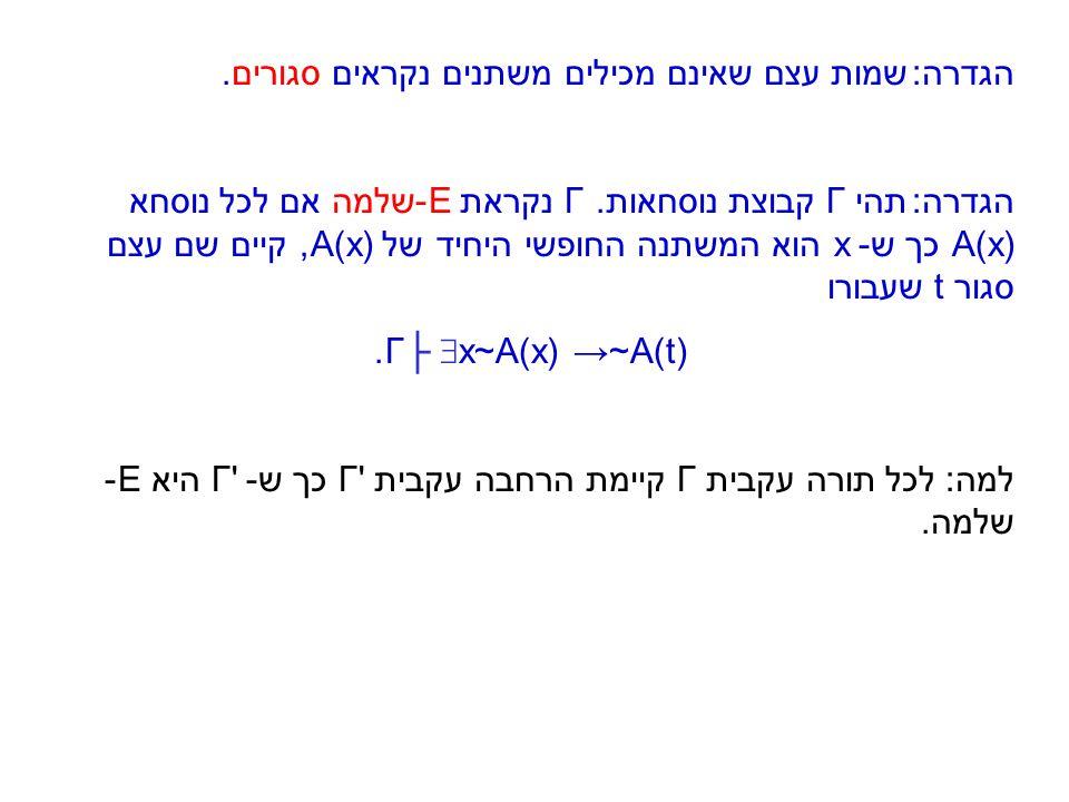הגדרה:שמות עצם שאינם מכילים משתנים נקראים סגורים. הגדרה:תהי Γ קבוצת נוסחאות.