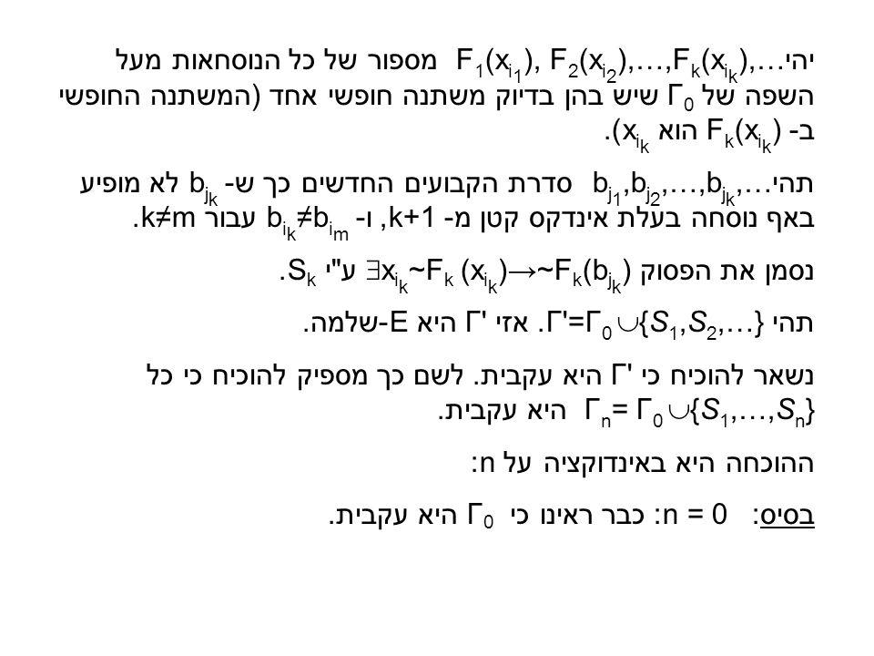 יהי F 1 (x i 1 ), F 2 (x i 2 ),…,F k (x i k ),… מספור של כל הנוסחאות מעל השפה של Γ 0 שיש בהן בדיוק משתנה חופשי אחד (המשתנה החופשי ב- F k (x i k ) הוא x i k ).