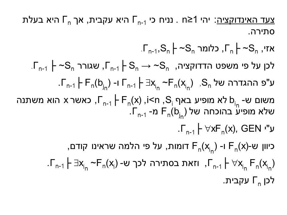 צעד האינדוקציה: יהי n≥1. נניח כי Γ n-1 היא עקבית, אך Γ n היא בעלת סתירה.