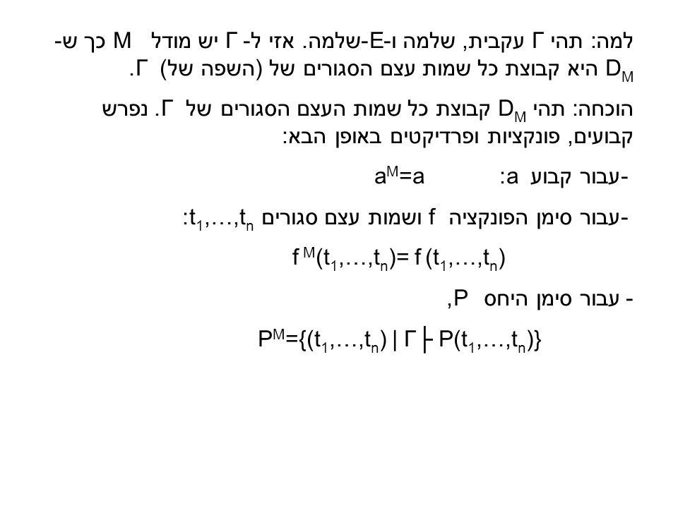 למה :תהי Γ עקבית, שלמה ו-E-שלמה.