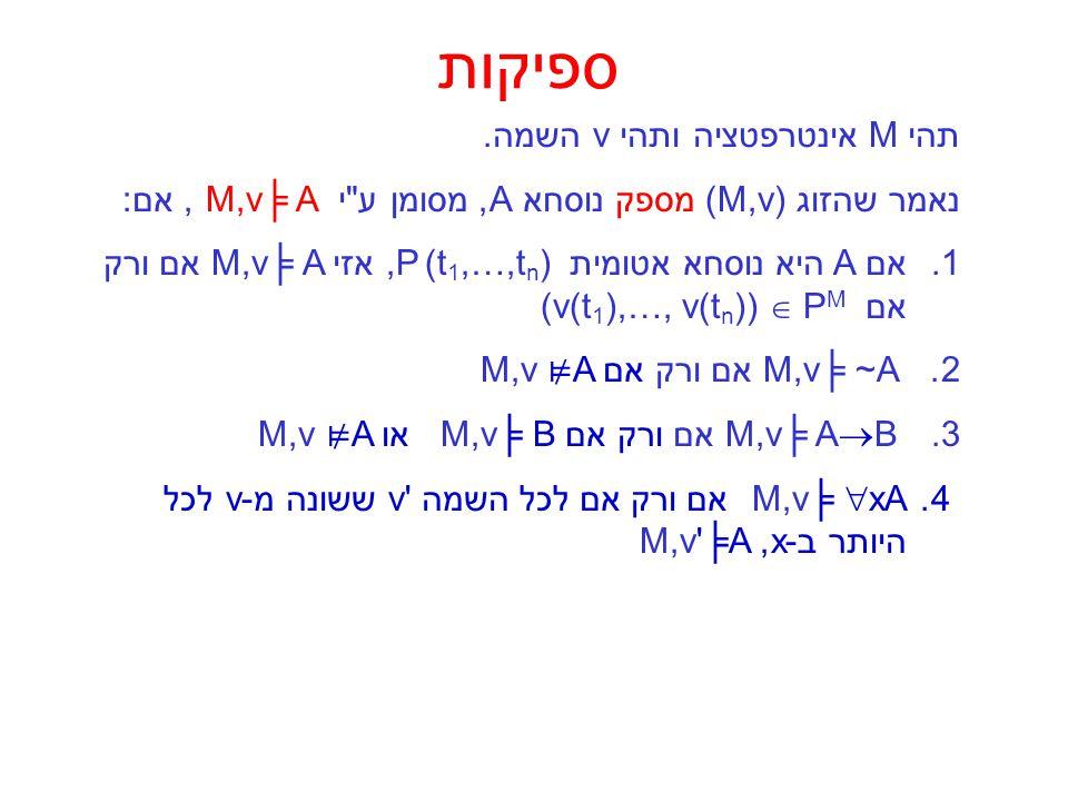 דוגמה : תהי A(x 1,…,x n ) נוסחה כך ש - כל המשתנים החופשיים שלה הן בין x 1,…,x n ותהינה u ו - v השמות כך שלכל i=1,…,n, u(x i )=v (x i ).