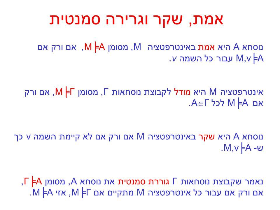 אמת, שקר וגרירה סמנטית נוסחא Aהיא אמת באינטרפטציה M, מסומן M╞A, אם ורק אם M,v╞A עבור כל השמה v.