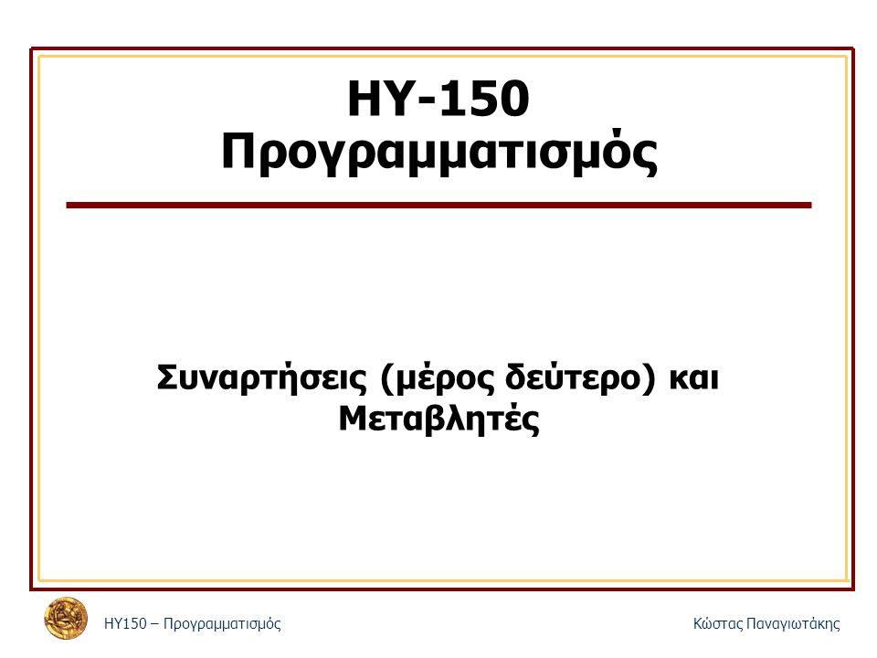 ΗΥ150 – ΠρογραμματισμόςΚώστας Παναγιωτάκης ΗΥ-150 Προγραμματισμός Συναρτήσεις (μέρος δεύτερο) και Μεταβλητές