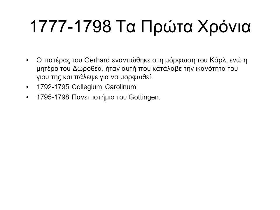 1777-1798 Τα Πρώτα Χρόνια Ο πατέρας του Gerhard εναντιώθηκε στη μόρφωση του Κάρλ, ενώ η μητέρα του Δωροθέα, ήταν αυτή που κατάλαβε την ικανότητα του γ