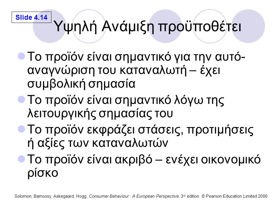 Slide 4.14 Solomon, Bamossy, Askegaard, Hogg, Consumer Behaviour : A European Perspective, 3 rd edition © Pearson Education Limited 2006 Υψηλή Ανάμιξη