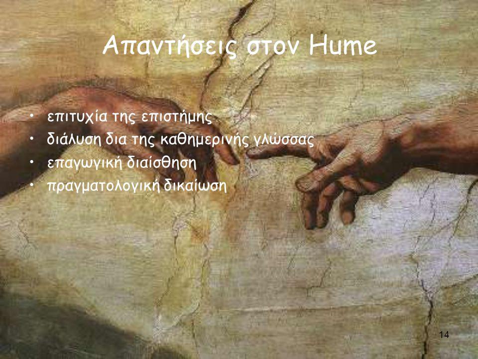 14 Απαντήσεις στον Hume επιτυχία της επιστήμης διάλυση δια της καθημερινής γλώσσας επαγωγική διαίσθηση πραγματολογική δικαίωση