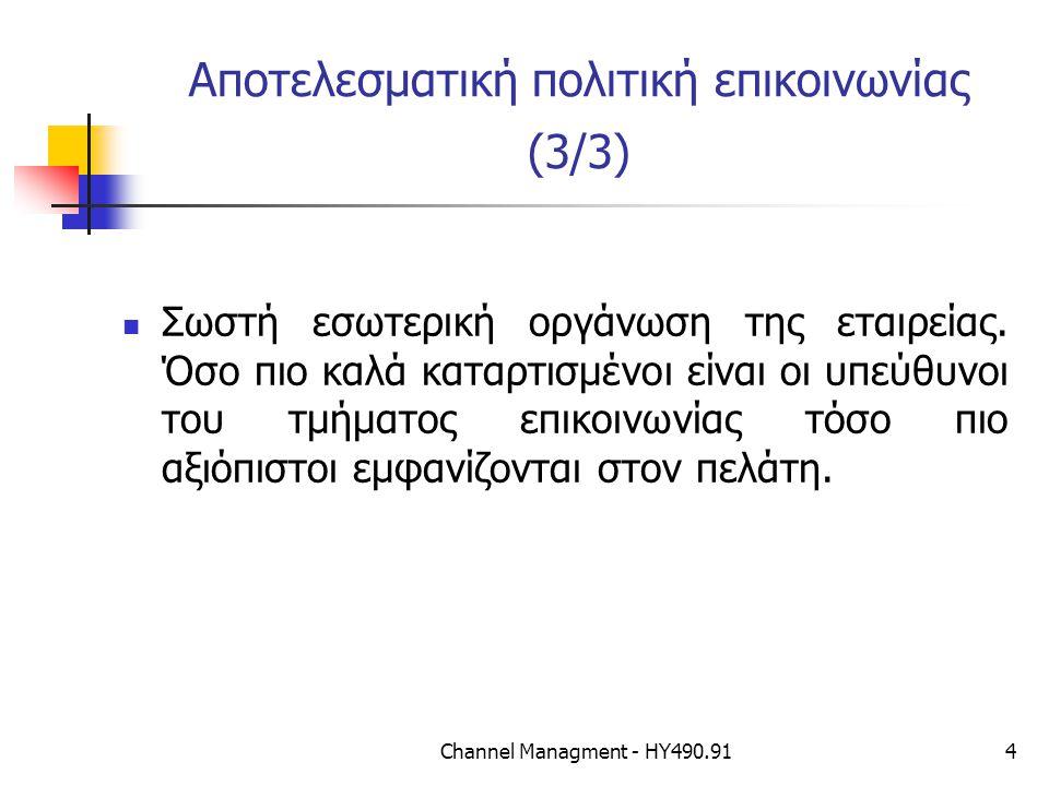 Channel Managment - ΗΥ490.914 Αποτελεσματική πολιτική επικοινωνίας (3/3) Σωστή εσωτερική οργάνωση της εταιρείας. Όσο πιο καλά καταρτισμένοι είναι οι υ