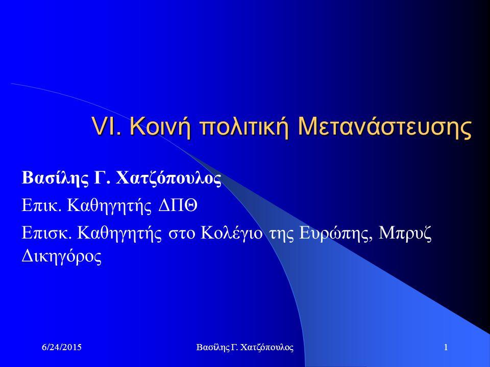 6/24/2015Βασίλης Γ. Χατζόπουλος1 VI. Κοινή πολιτική Μετανάστευσης Βασίλης Γ. Χατζόπουλος Επικ. Καθηγητής ΔΠΘ Επισκ. Καθηγητής στο Κολέγιο της Ευρώπης,