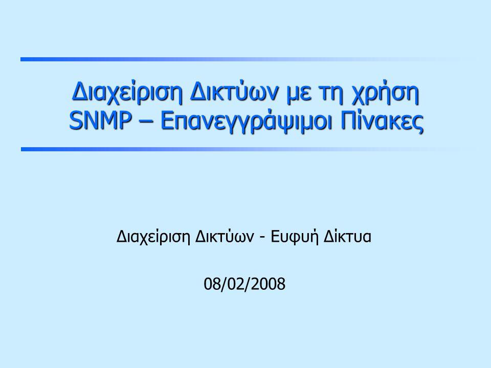 Πίνακες (SNMP SMIv2) printerTable OBJECT-TYPE SYNTAX SEQUENCE OF PrinterEntry … ::= { printers 1 } printerEntry OBJECT-TYPE SYNTAX PrinterEntry … INDEX { printerIndex } ::= { printerTable 1 } PrinterEntry ::= SEQUENCE { printerIndex INTEGER, printeString DisplayString, }