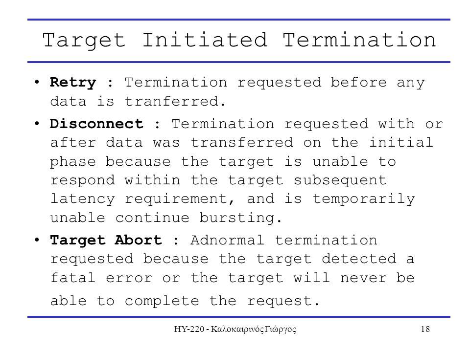 ΗΥ-220 - Καλοκαιρινός Γιώργος18 Target Initiated Termination Retry : Termination requested before any data is tranferred.