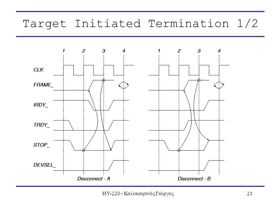 ΗΥ-220 - Καλοκαιρινός Γιώργος21 Target Initiated Termination 1/2