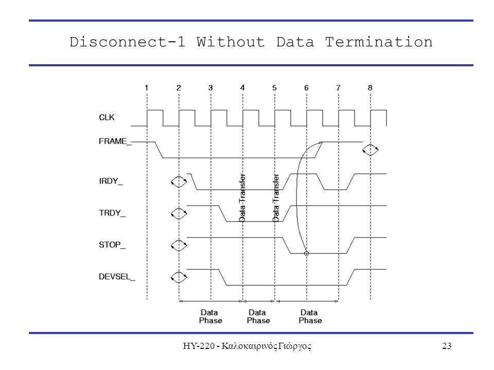 ΗΥ-220 - Καλοκαιρινός Γιώργος23 Disconnect-1 Without Data Termination