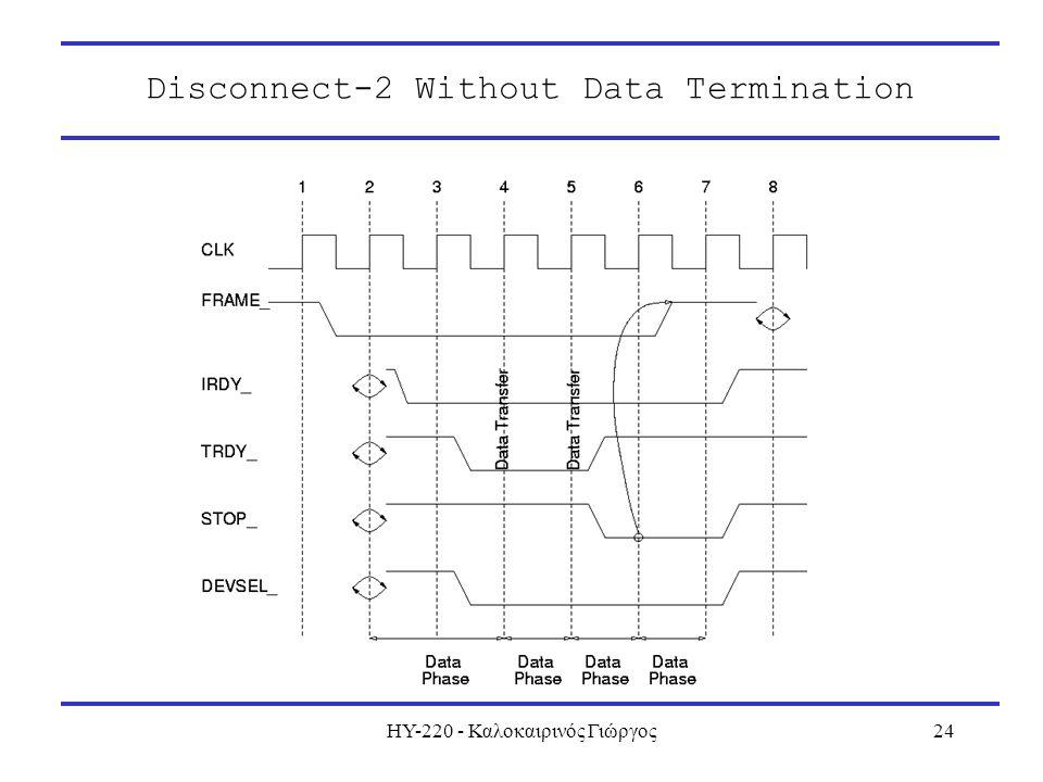 ΗΥ-220 - Καλοκαιρινός Γιώργος24 Disconnect-2 Without Data Termination
