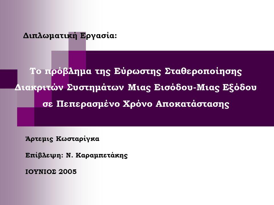 Περιεχόμενα: Θεωρητική εισαγωγή & Μαθηματικά Εργαλεία Διατύπωση και Ανάλυση του προβλήματος «Πεπερασμένου Χρόνου Αποκατάστασης» (Finite Settling Time Problem – FST) Karkanias & Milonidis (1988) Αριθμητικά Αποτελέσματα