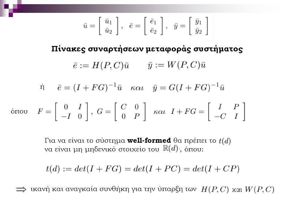 Πίνακες συναρτήσεων μεταφοράς συστήματος όπου Για να είναι το σύστημα well-formed θα πρέπει το να είναι μη μηδενικό στοιχείο του, όπου: ικανή και αναγ