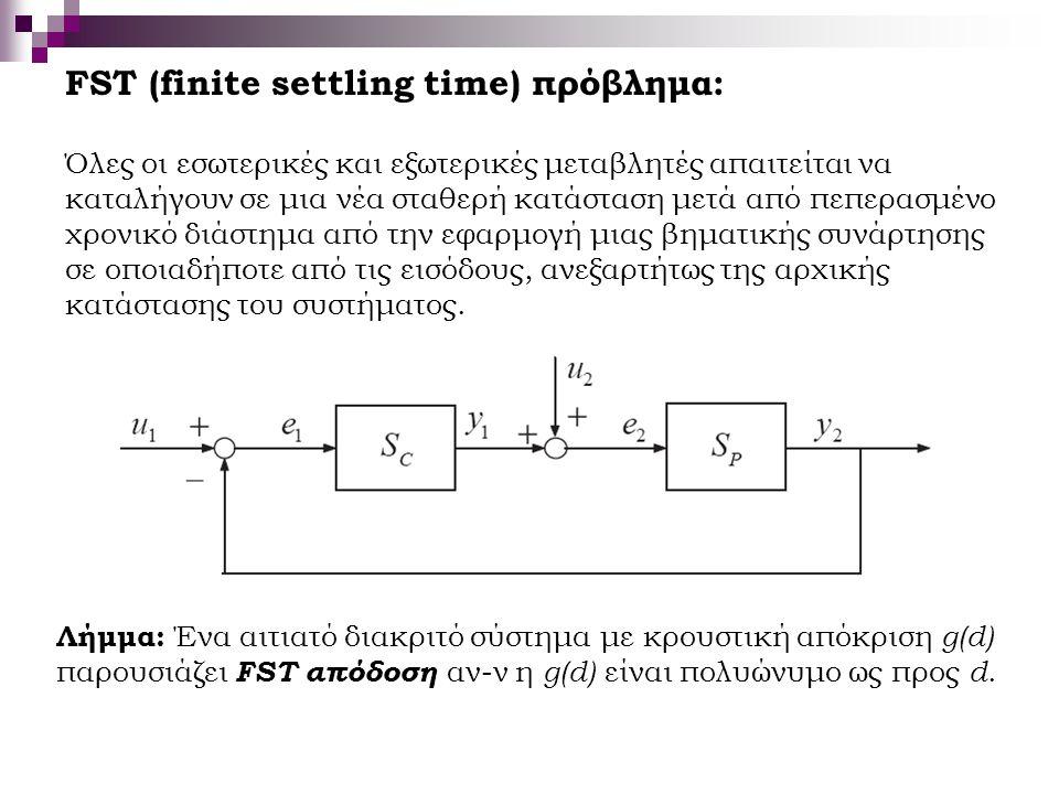 FST (finite settling time) πρόβλημα: Όλες οι εσωτερικές και εξωτερικές μεταβλητές απαιτείται να καταλήγουν σε μια νέα σταθερή κατάσταση μετά από πεπερ
