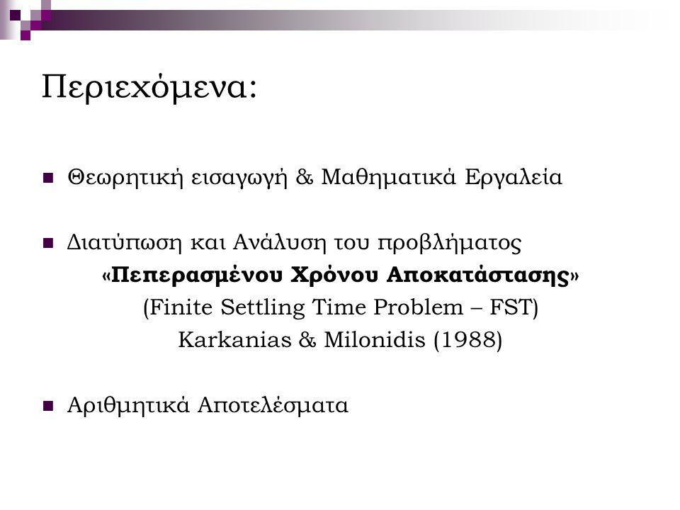 Περιεχόμενα: Θεωρητική εισαγωγή & Μαθηματικά Εργαλεία Διατύπωση και Ανάλυση του προβλήματος «Πεπερασμένου Χρόνου Αποκατάστασης» (Finite Settling Time