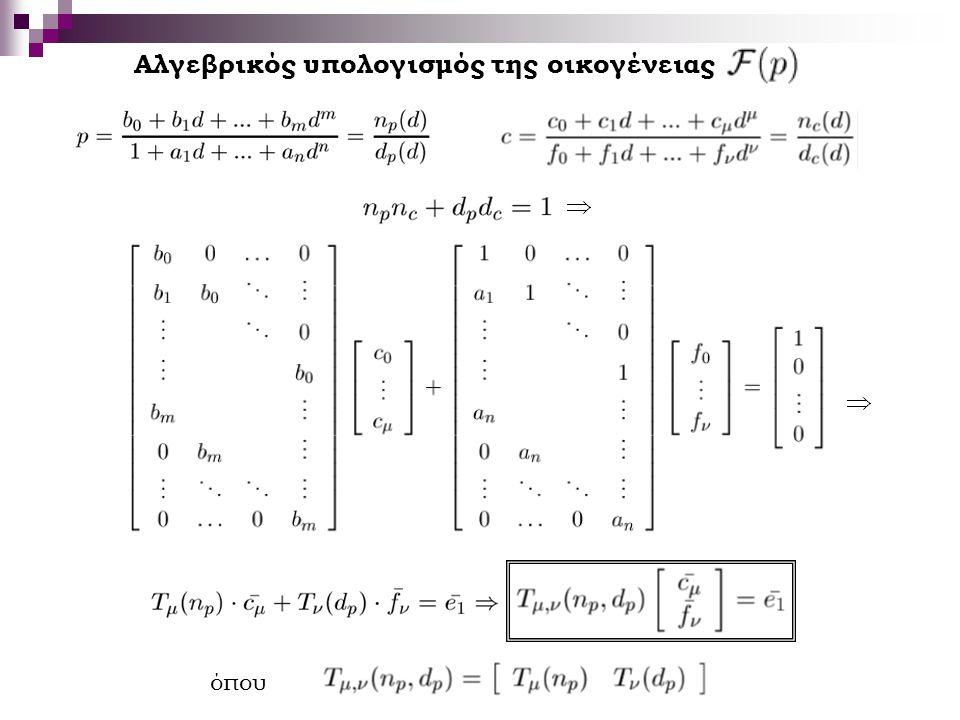 Αλγεβρικός υπολογισμός της οικογένειας όπου