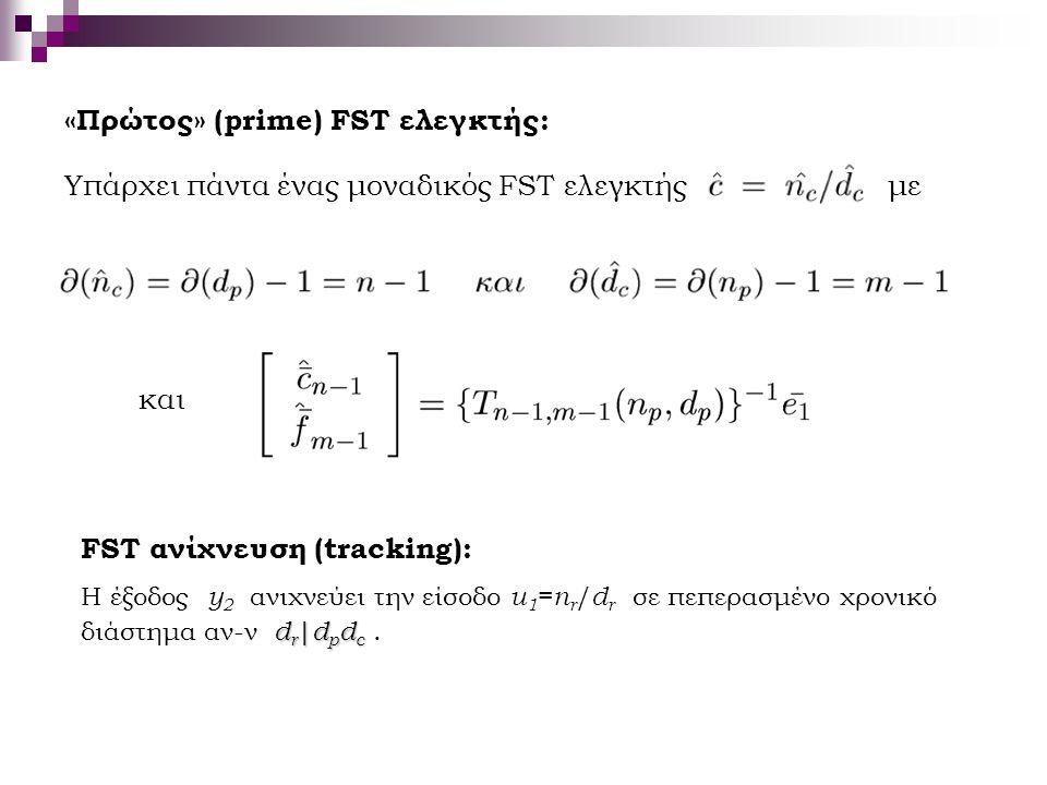 «Πρώτος» (prime) FST ελεγκτής: Υπάρχει πάντα ένας μοναδικός FST ελεγκτής με και FST ανίχνευση (tracking): d r | d p d c Η έξοδος y 2 ανιχνεύει την είσ