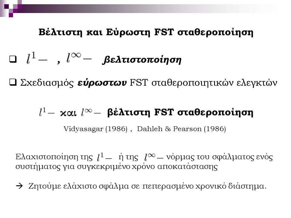 Βέλτιστη και Εύρωστη FST σταθεροποίηση , βελτιστοποίηση  Σχεδιασμός εύρωστων FST σταθεροποιητικών ελεγκτών βέλτιστη FST σταθεροποίηση Ελαχιστοποίηση