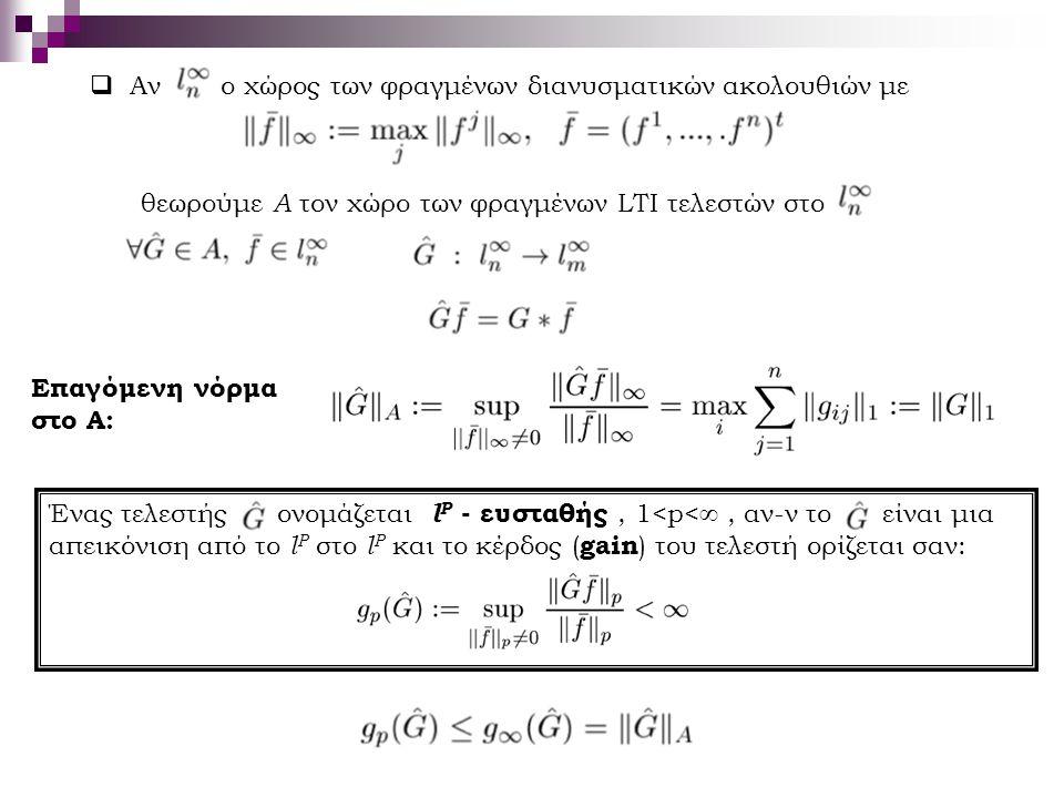  Αν ο χώρος των φραγμένων διανυσματικών ακολουθιών με θεωρούμε Α τον χώρο των φραγμένων LTI τελεστών στο Επαγόμενη νόρμα στο Α: Ένας τελεστής ονομάζε
