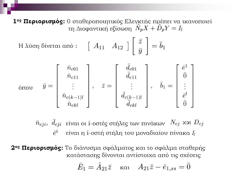 1 ος Περιορισμός: 0 σταθεροποιητικός Ελεγκτής πρέπει να ικανοποιεί τη Διοφαντική εξίσωση Η λύση δίνεται από : όπου είναι οι i-οστές στήλες των πινάκων