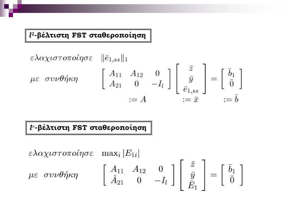 l 1 -βέλτιστη FST σταθεροποίηση l ∞ -βέλτιστη FST σταθεροποίηση
