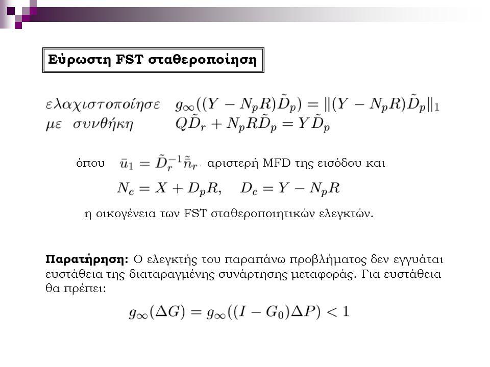 Εύρωστη FST σταθεροποίηση όπου αριστερή MFD της εισόδου και η οικογένεια των FST σταθεροποιητικών ελεγκτών. Παρατήρηση: Ο ελεγκτής του παραπάνω προβλή