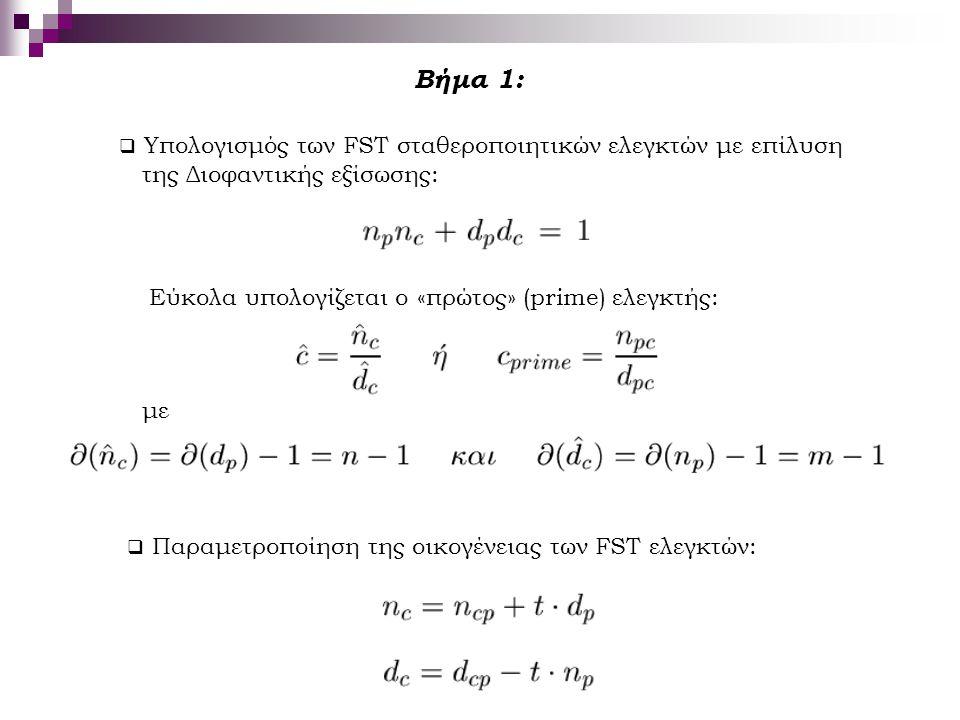 Βήμα 1:  Υπολογισμός των FST σταθεροποιητικών ελεγκτών με επίλυση της Διοφαντικής εξίσωσης: Εύκολα υπολογίζεται ο «πρώτος» (prime) ελεγκτής: με  Παρ