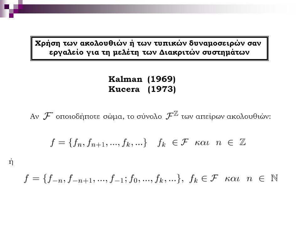 Χρήση των ακολουθιών ή των τυπικών δυναμοσειρών σαν εργαλείο για τη μελέτη των Διακριτών συστημάτων Kalman (1969) Kucera (1973) Αν οποιοδήποτε σώμα, τ