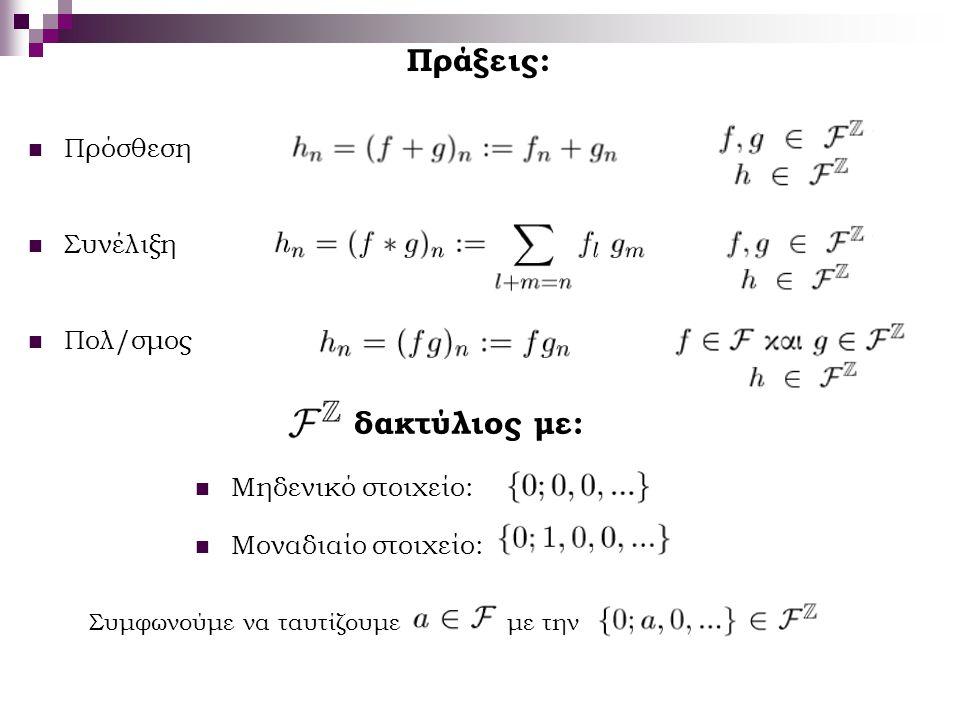 Ορίζουμε: x απροσδιόριστη ακολουθία (indeterminate) x = Αποδεικνύεται ότι: : και.