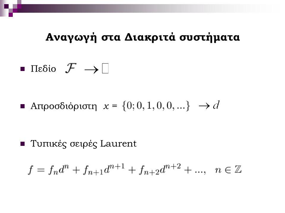 Αναγωγή στα Διακριτά συστήματα Πεδίο Απροσδιόριστη x = Τυπικές σειρές Laurent