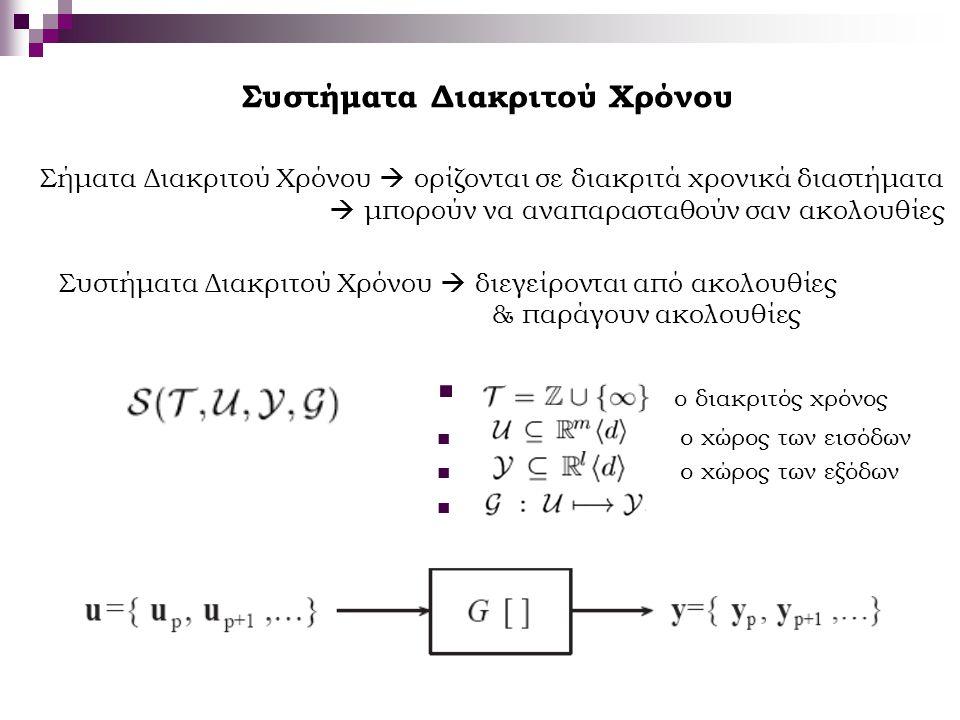 1 ος Περιορισμός: 0 σταθεροποιητικός Ελεγκτής πρέπει να ικανοποιεί τη Διοφαντική εξίσωση Η λύση δίνεται από : όπου είναι οι i-οστές στήλες των πινάκων είναι η i-οστή στήλη του μοναδιαίου πίνακα I l 2 ος Περιορισμός: To διάνυσμα σφάλματος και το σφάλμα σταθερής κατάστασης δίνονται αντίστοιχα από τις σχέσεις και