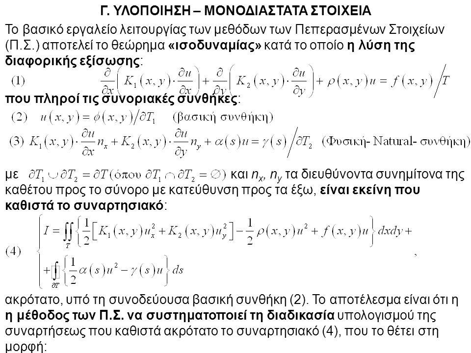 Γ. ΥΛΟΠΟΙΗΣΗ – ΜΟΝΟΔΙΑΣΤΑΤΑ ΣΤΟΙΧΕΙΑ Το βασικό εργαλείο λειτουργίας των μεθόδων των Πεπερασμένων Στοιχείων (Π.Σ.) αποτελεί το θεώρημα «ισοδυναμίας» κα