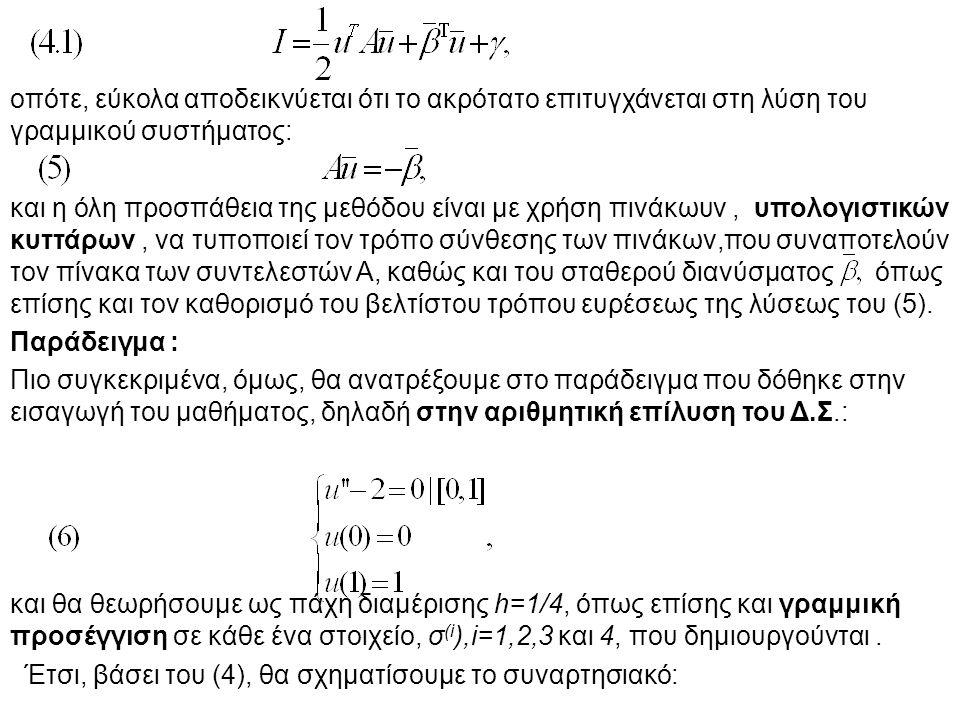 οπότε, εύκολα αποδεικνύεται ότι το ακρότατο επιτυγχάνεται στη λύση του γραμμικού συστήματος: και η όλη προσπάθεια της μεθόδου είναι με χρήση πινάκωυν, υπολογιστικών κυττάρων, να τυποποιεί τον τρόπο σύνθεσης των πινάκων,που συναποτελούν τον πίνακα των συντελεστών Α, καθώς και του σταθερού διανύσματος όπως επίσης και τον καθορισμό του βελτίστου τρόπου ευρέσεως της λύσεως του (5).