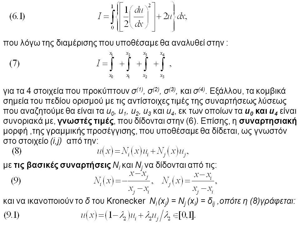 Για την διευκόλυνση του υπολογισμού των ολοκληρωμάτων της (7) εισάγουμε φυσικές συντεταγμένες (αδιάστατες) λ 1 και λ 2, τις: όπου L το μήκος των στοιχείων και S η απόσταση του x από τον αρχικό κόμβο i.